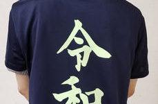 令和記念Tシャツ