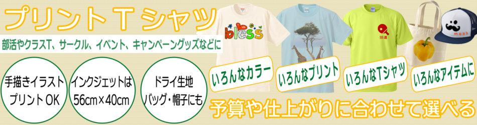 プリントTシャツスライダー