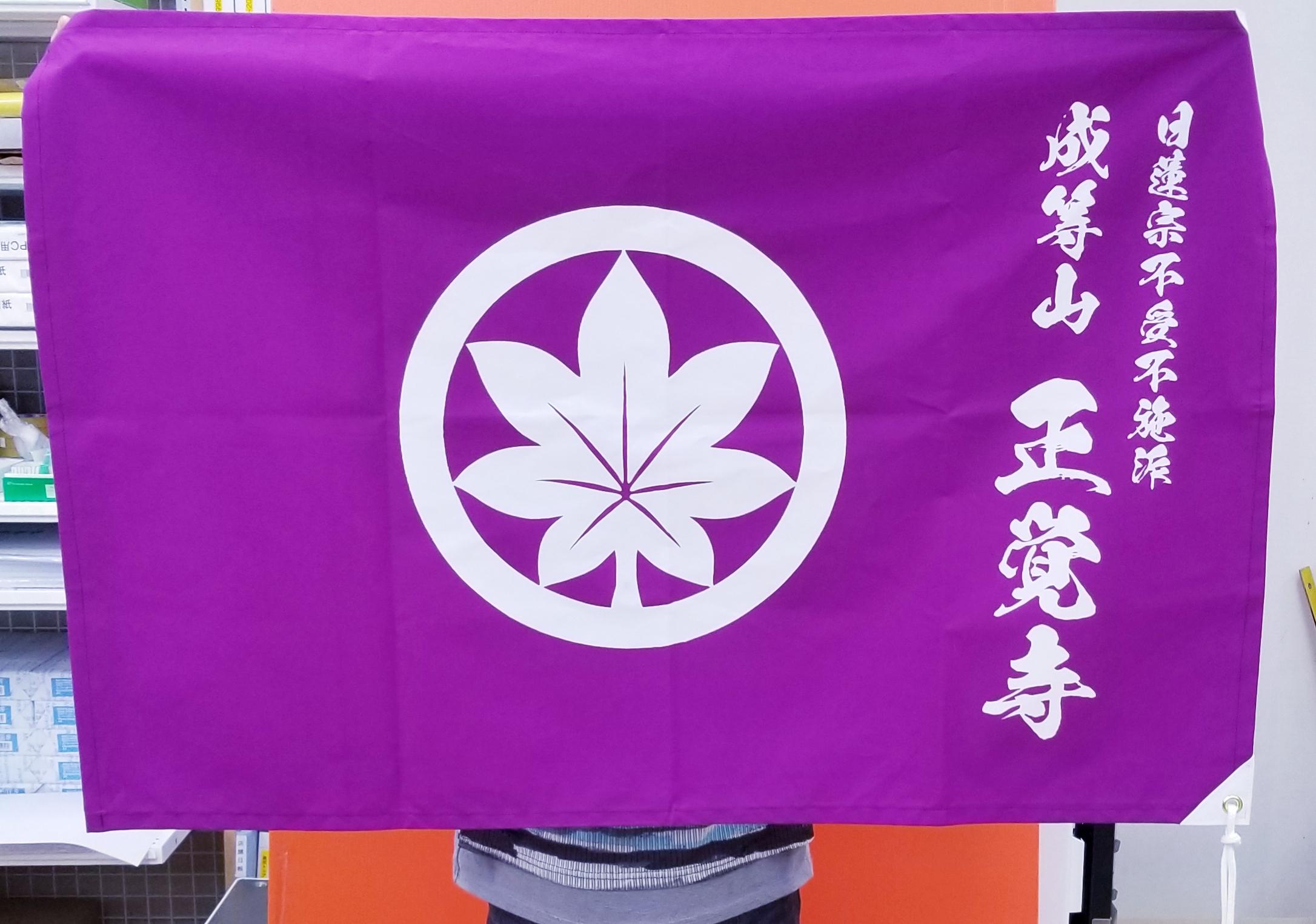 正覚寺様 2020年11月